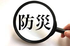 自然災害の多い日本、とるべき災害対策は?