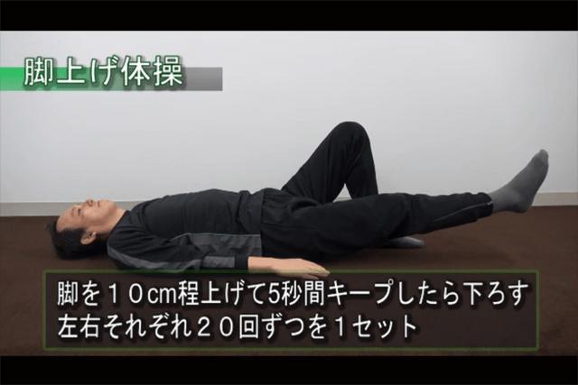 やれば膝の痛みが和らぐ! 「脚上げ」ほか三体操