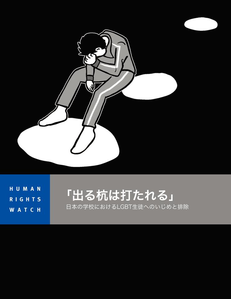 LGBT問題の地域格差と日本の現状