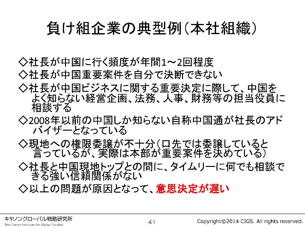 中国ビジネス負け組企業の典型例は、社長が中国に行かない