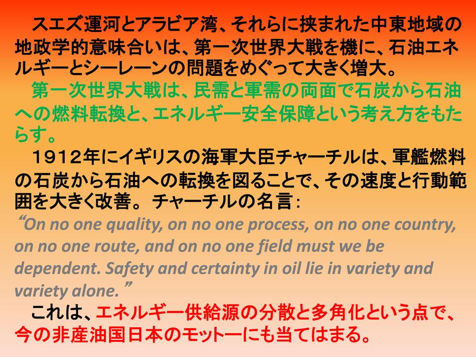石油における安全性と確実性は多様性と多元性に潜む