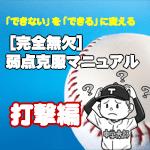 週刊野球太郎 野球エンタメコラム#2 記事画像#20