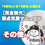 週刊野球太郎 野球エンタメコラム#2 記事画像#5