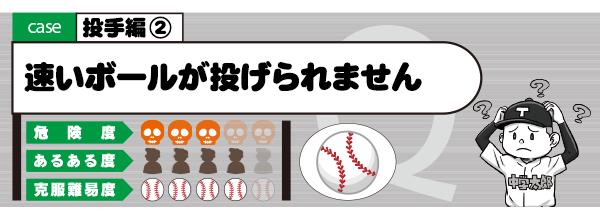 《実践野球!弱点克服マニュアル》投手編�A 速いボールが投げられません