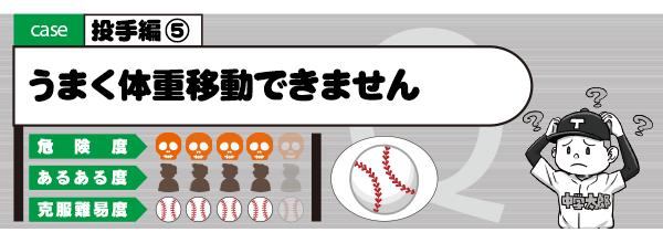 《実践野球!弱点克服マニュアル》投手編�D うまく体重移動できません