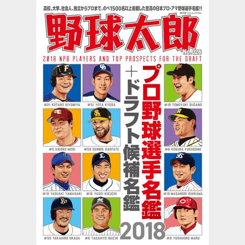 2月26日に『野球太郎No.026 プロ野球選手名鑑+ドラフト候補選手名鑑2018』が登場!
