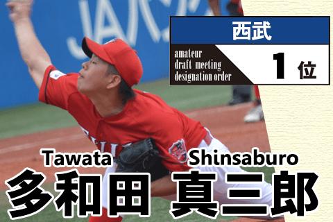 北東北大学リーグで13連勝の152キロ右腕/西武2015年ドラフト1位、多和田真三郎(3)《野球太郎ストーリーズ》