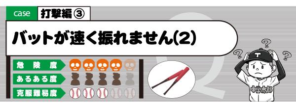 《実践野球!弱点克服マニュアル》打撃編�B バットが速く振れません(2)