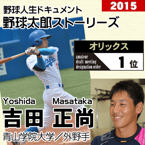 オリックス2015年ドラフト1位、吉田正尚