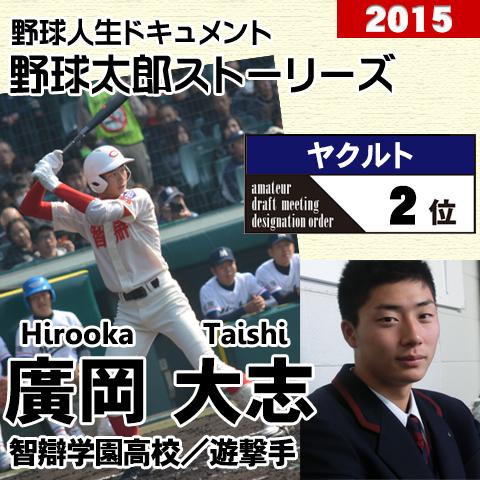 《野球太郎ストーリーズ》ヤクルト2015年ドラフト2位、廣岡大志。驚きの上位指名ながら可能性たっぷりの強打者