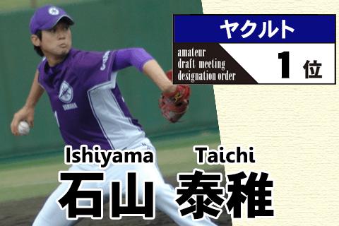 《野球太郎ストーリーズ》ヤクルト2012年ドラフト1位、石山泰稚。指名漏れからわずか2年でドライチ右腕へ!(1)