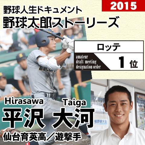 《野球太郎ストーリーズ》ロッテ2015年ドラフト1位、平沢大河。甲子園で3本塁打、U-18でも主軸の遊撃手(2)