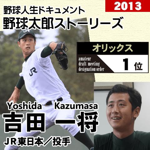 《野球太郎ストーリーズ》オリックス2013年ドラフト1位、吉田一将。好・不調に左右されず試合を作る遅咲き右腕(1)